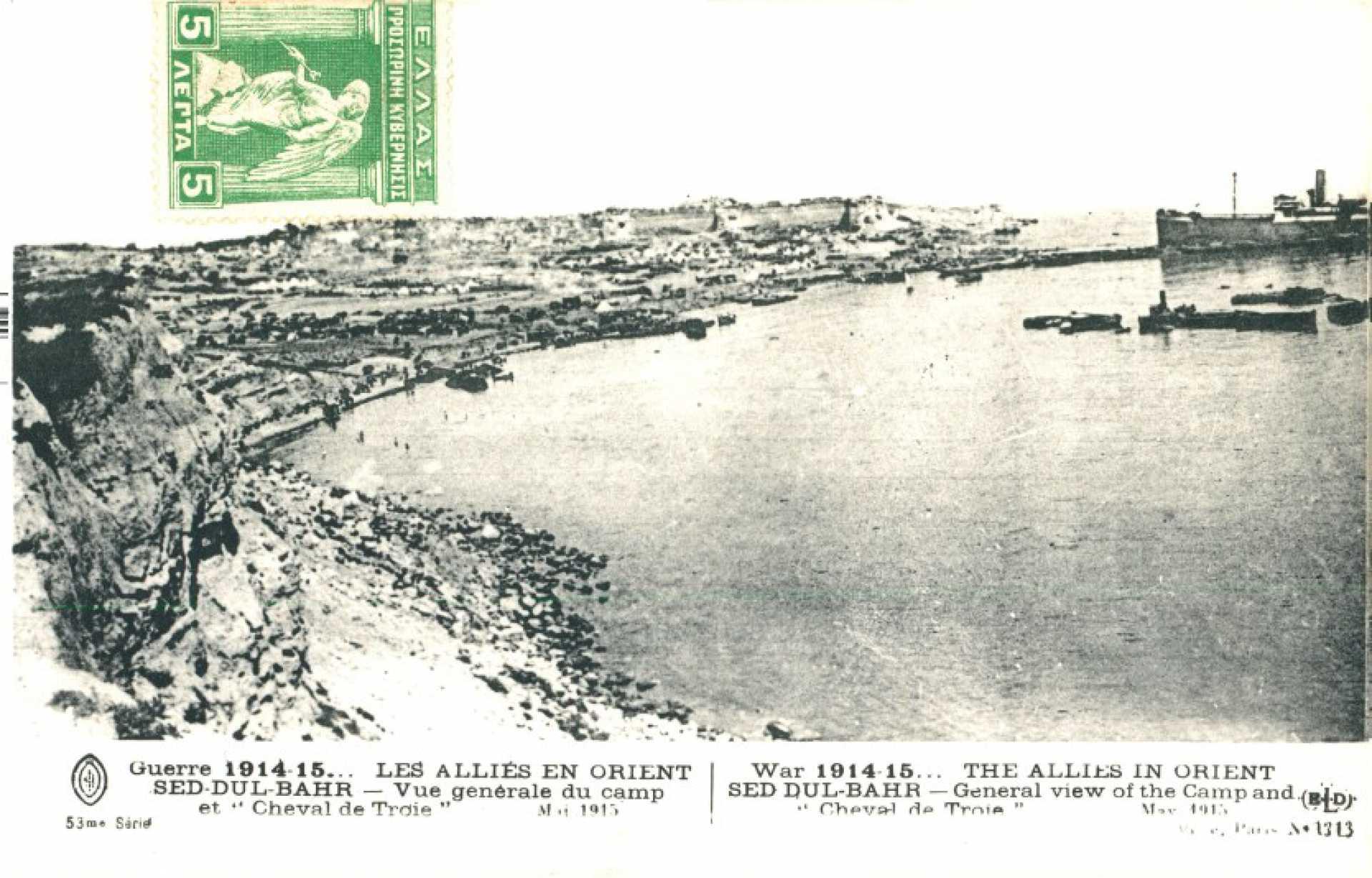 """""""Guerre 1914-15… Les Allies en orient Sed-Dul-Bahr – Vue generale du camp et """"""""Cheval de Troie"""""""""""""""
