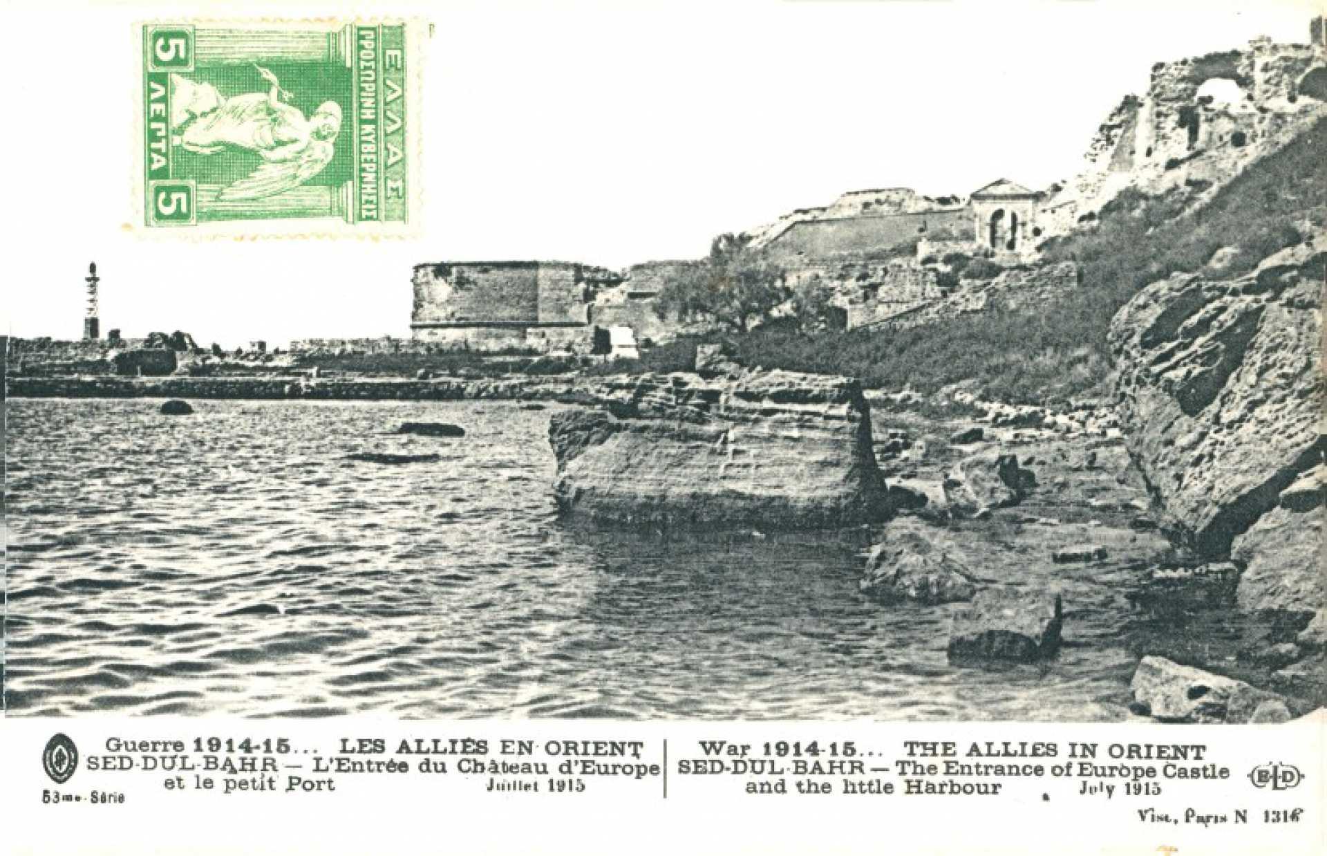 Guerre 1914-15… Les Allies en orient Sed-Dul-Bahr – L'Entree du Chateau d'Europe et le petit Port. Juillet 1915