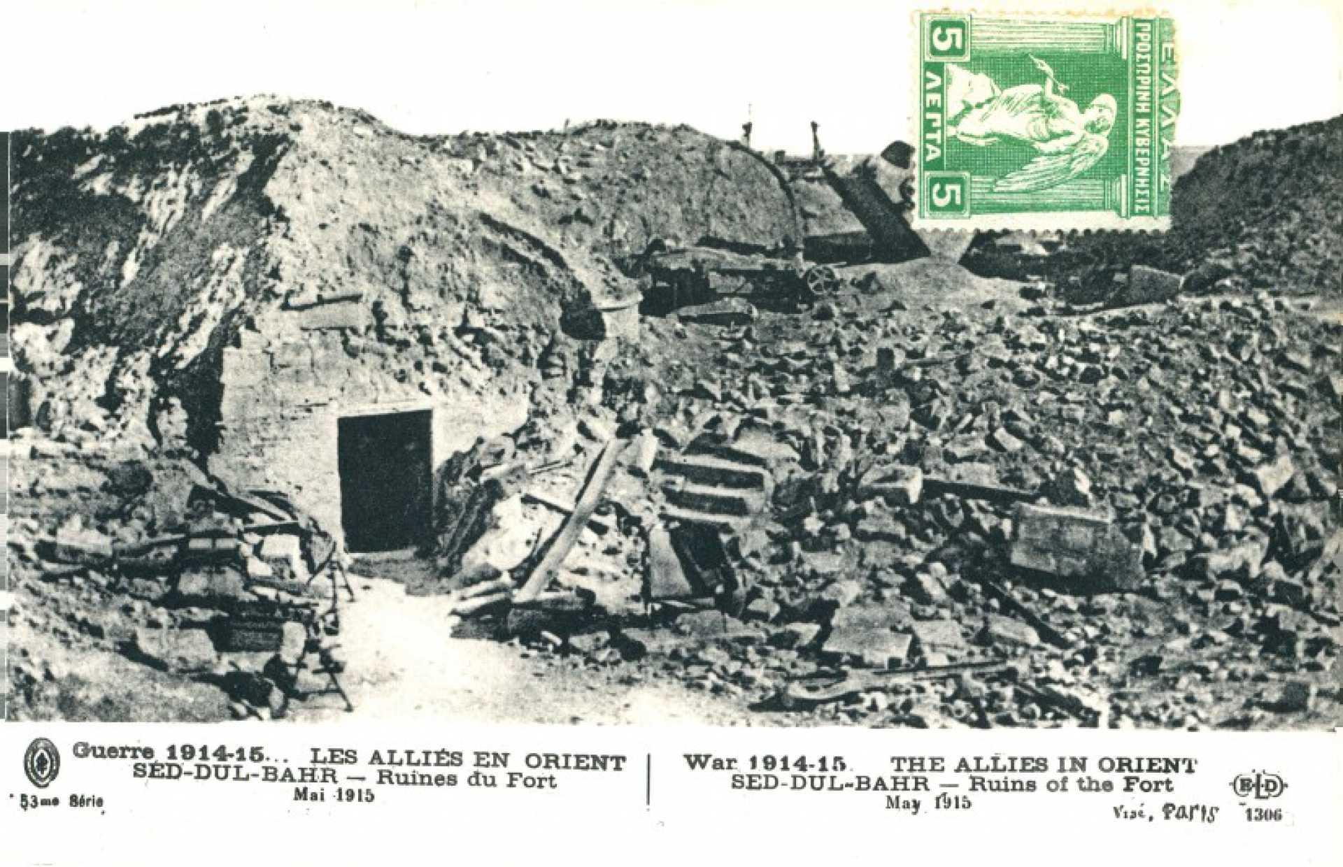 Guerre 1914-15… Les Allies en orient Sed-Dul-Bahr – Ruines du Fort Mai 1915