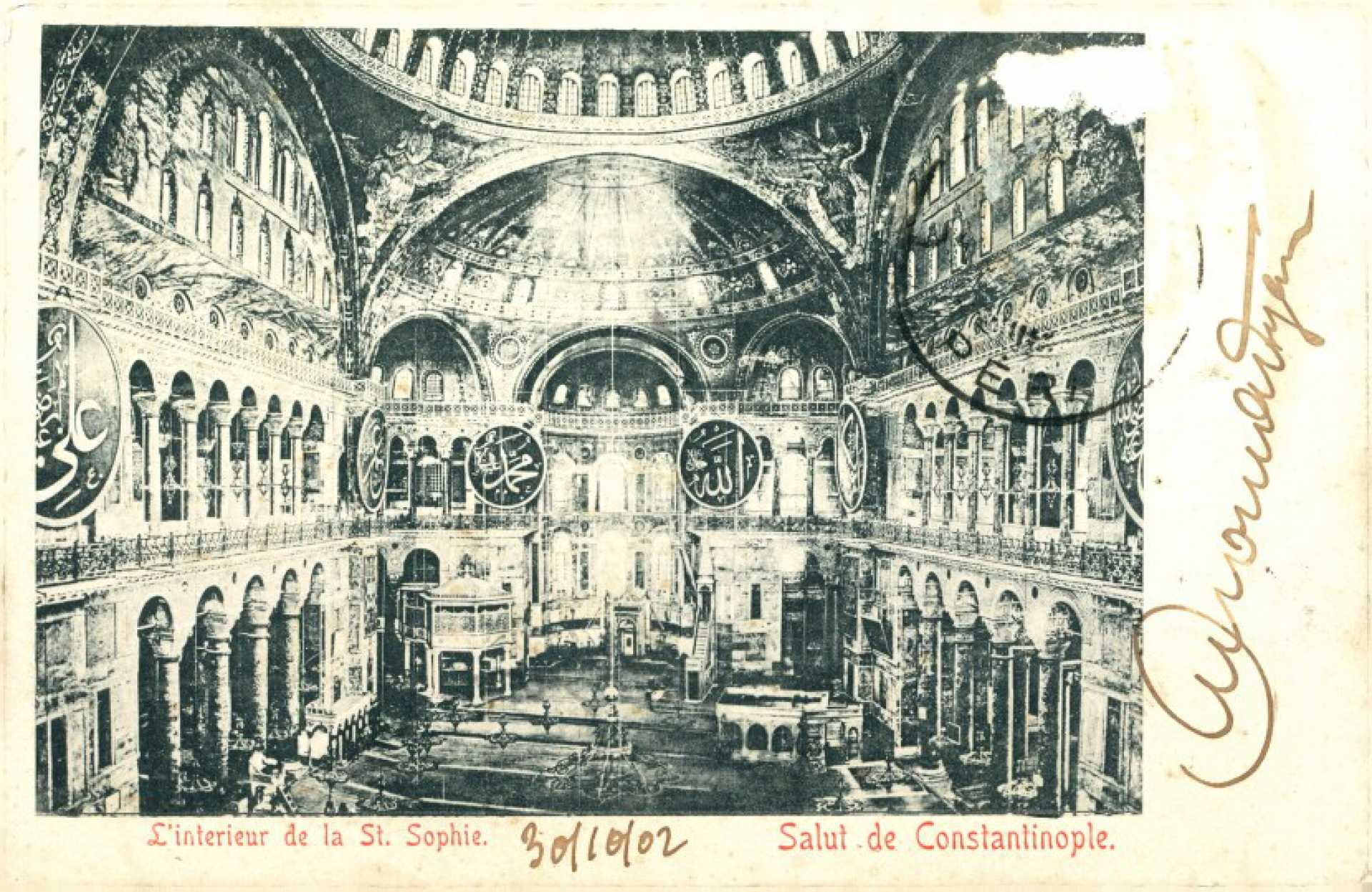 L'interieur de la St. Sophie