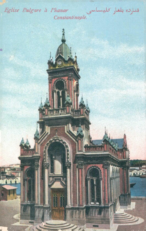 Eglise Bulgare a Phanar