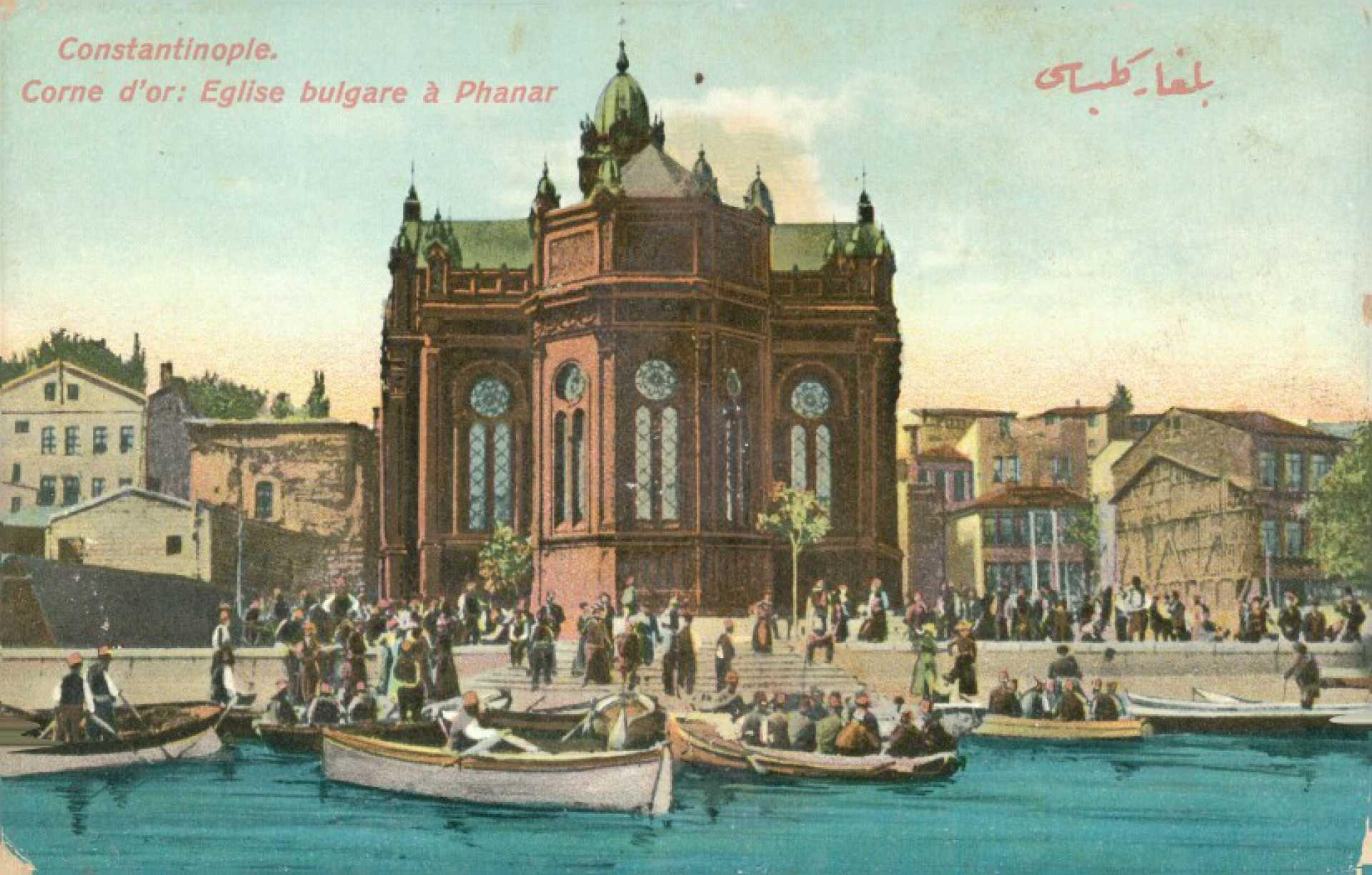 Corne d'Or: Eglise bulgare a Phanar