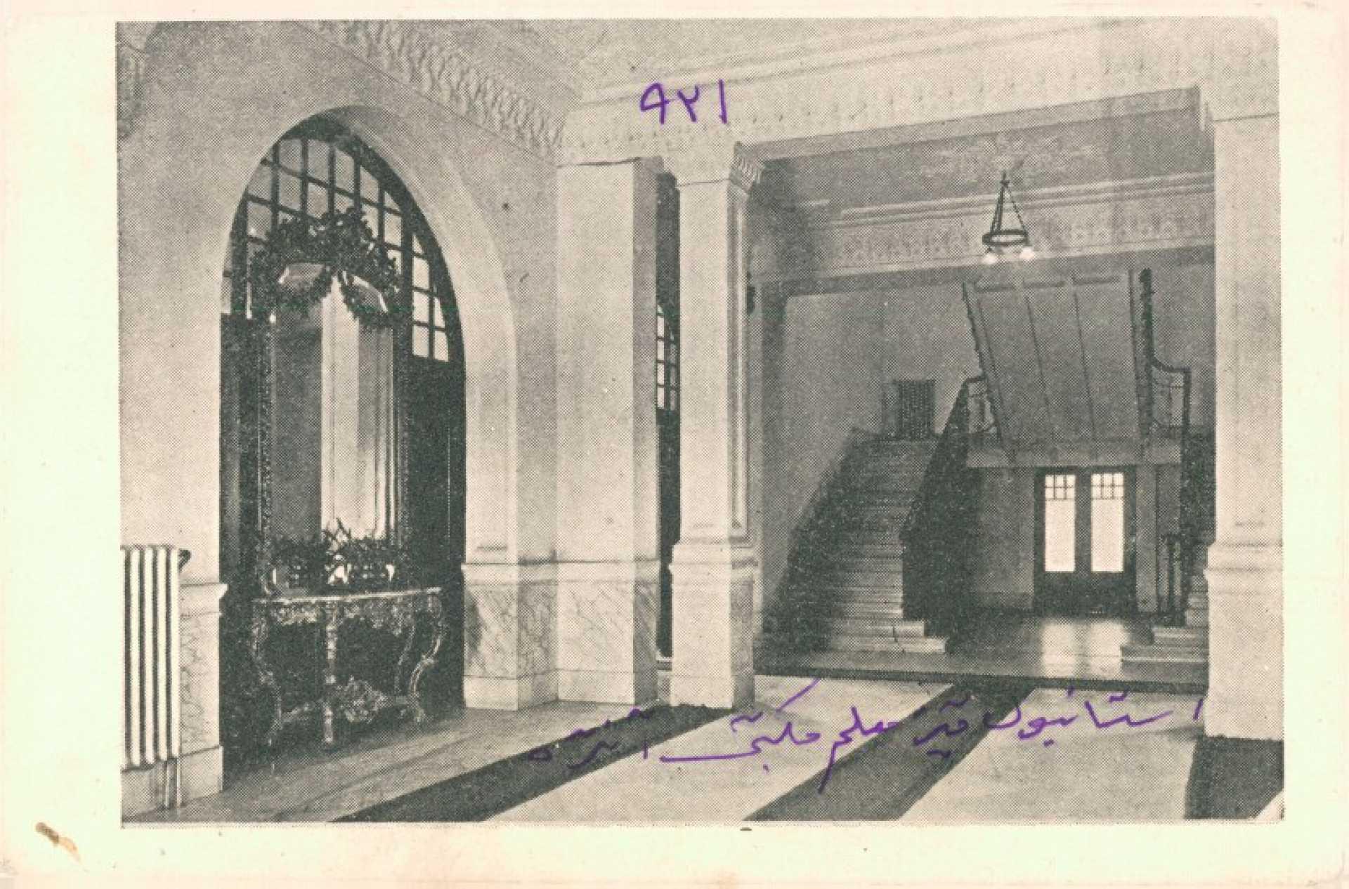 İstanbul Kız Muallim Mektebi Kooperatifi- Giriş