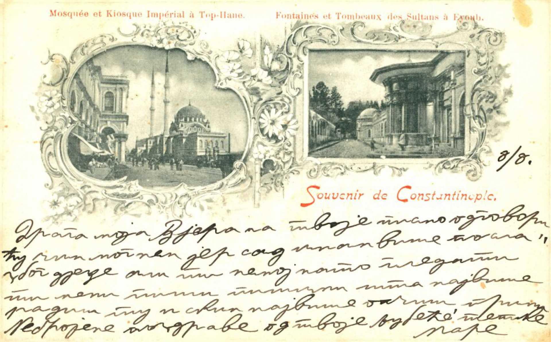 Mosquee et Kiosque Imperial a Top-hane